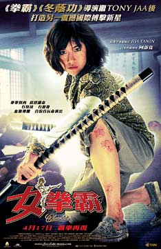 香港电影票房综述:《女拳霸》打出个冠军(图)