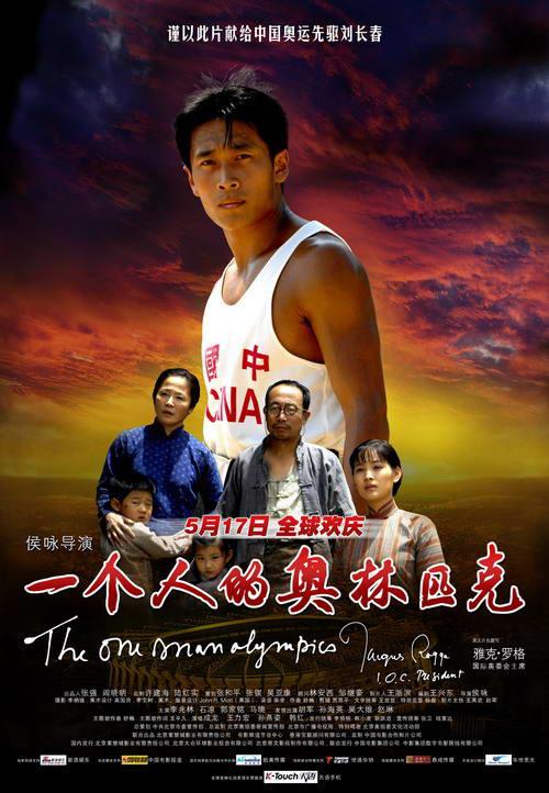 电影《一个人的奥林匹克》大连站海报揭幕(图)