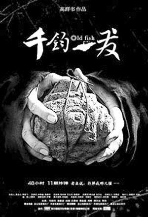 上海电影节公布片单《长调》《千钧一发》入围