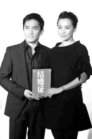 梁朝伟首度松口承认今年结婚只生一个孩子(图)(2)