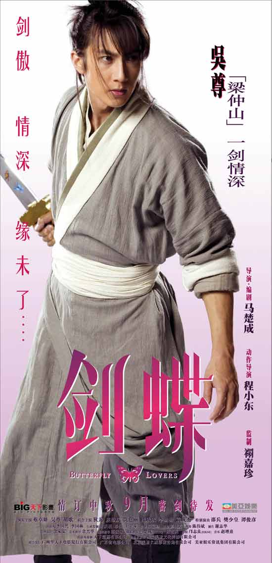 Butterfly Lovers posters Wu