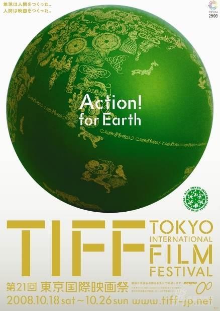 东京电影节下月开幕两部华语片共争金麒麟(图)