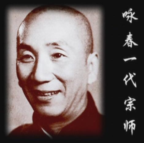 《叶问》上映在即 解密功夫巨星李小龙师傅_第