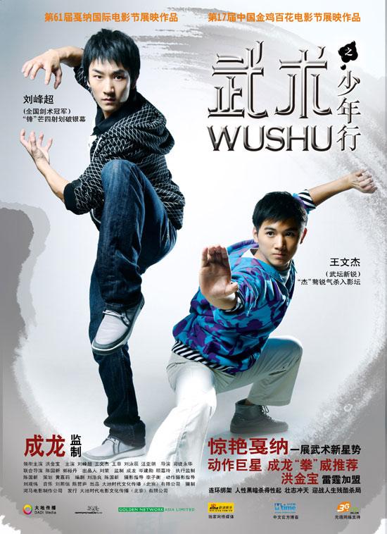 《武术之少年行》10月24日打出大银幕(图)
