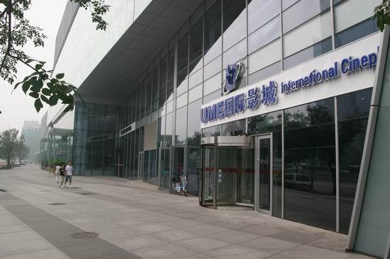 UME影院集团全国第七家五星级影城落户CBD商圈