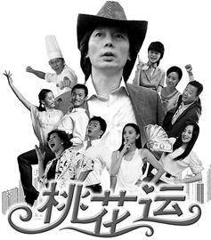 《桃花运》剧组成都造势马俪文避谈葛优(图)