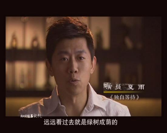 导演孙周初到广州穷得冲碗底喝汤(图)