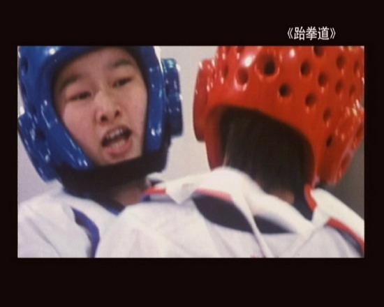 奥运冠军吴静钰在《跆拳道》中演少年陶红(图)