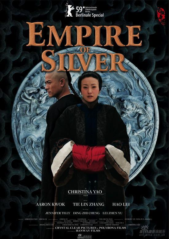 《白银帝国》海报曝光水墨意境主打中国风(图)