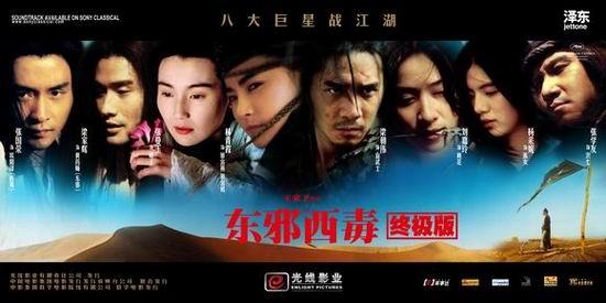 预告:27日19:35直播《东邪西毒》首映庆典