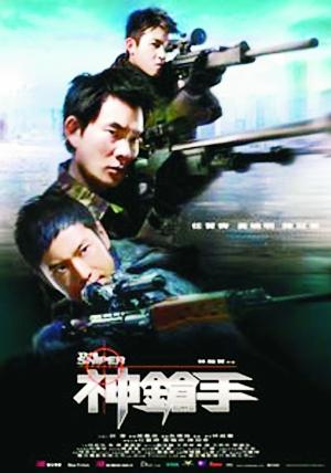 陈冠希《神枪手》内地不上映影碟10日发行面市