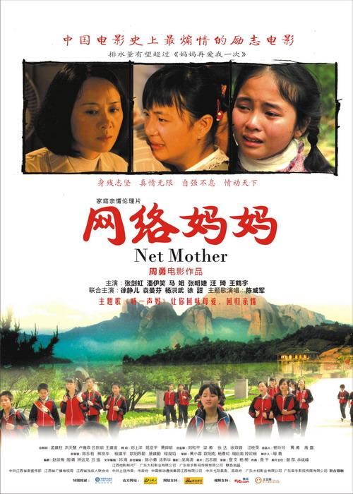 新疆举办花季儿童电影节将展映《网络妈妈》