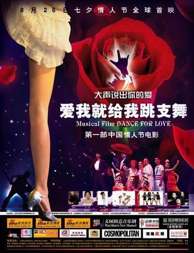 《爱我就给我跳支舞》热映海报被竞拍(附图)