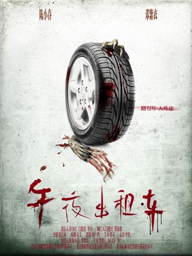 《午夜出租车》概念海报曝光11月17日恐怖来袭