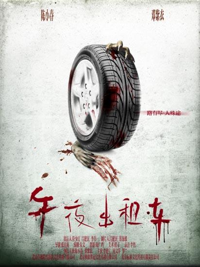 《午夜出租车》泰国将上映动态海报悚动东南亚
