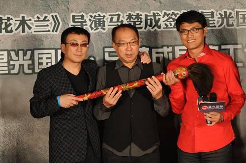 《神笔马良》启动:星光国际董事长王�础⒙沓�成、星光国际总裁宋光成