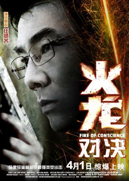 《火龙对决》4月1日上映黎明任贤齐银幕首合作