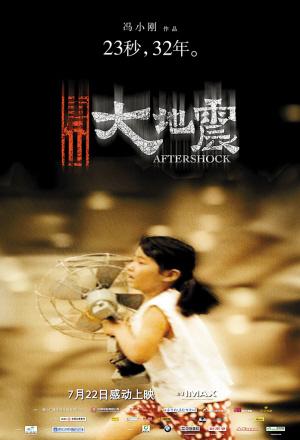 《唐山大地震》票房超4亿