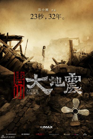 《唐山大地震》票房超5亿中国影市的双面胶