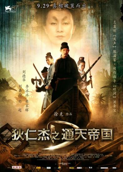 《狄仁杰》内地收2.8亿华谊回应票房双版本
