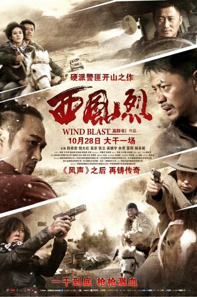 《西风烈》今日公映内地硬派警匪终亮相(图)