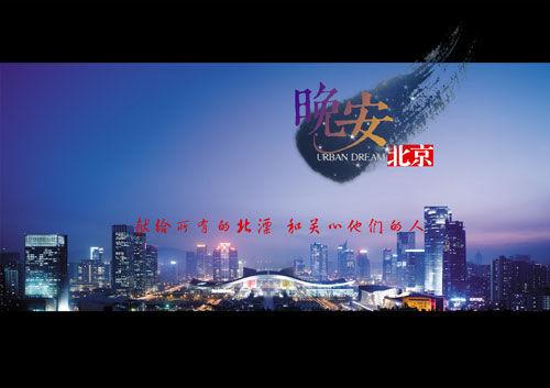 《晚安,北京》将开拍 佟大为陈思成等主演(图)