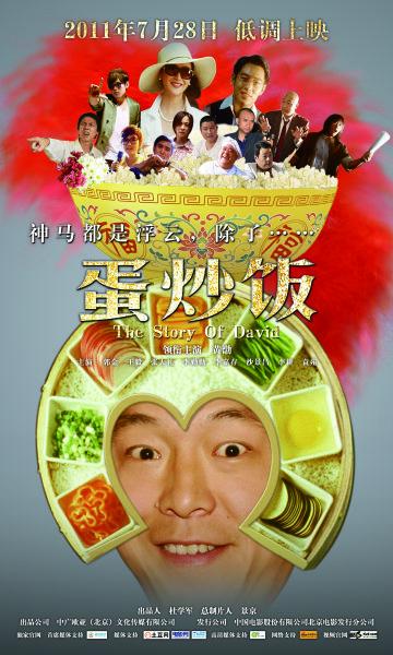 《蛋炒饭》7月28日全国上映