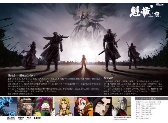 《魁拔》日文宣传页