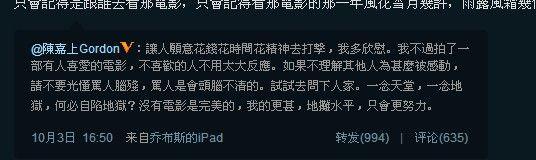 陈嘉上微博坦然面对观众对《画壁》的争议