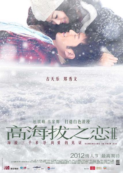 官方《高海拔之恋II》概念海报