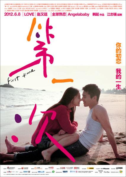 电影《第一次》海报