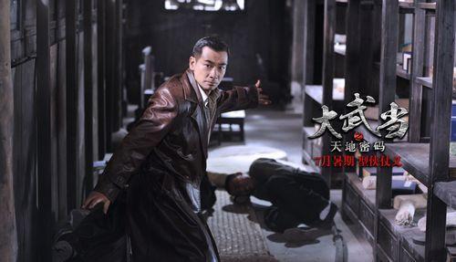 《大武当之天地密码》将于7月全国暑期上映