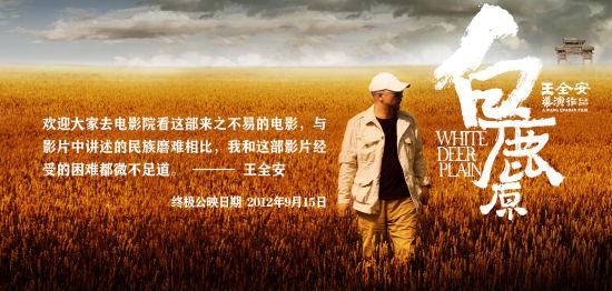 王全安导演导语海报