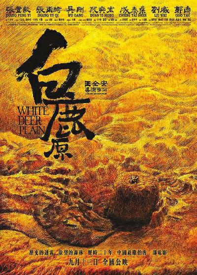 《白鹿原》海报