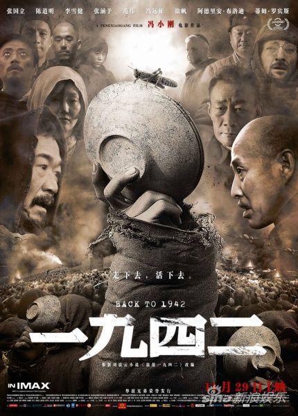 《一九四二》公映 张晨光诠释民国风云人物