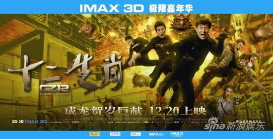 IMAX3D《十二生肖》横版海报