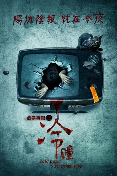 《贞子再现-冷瞳》海报