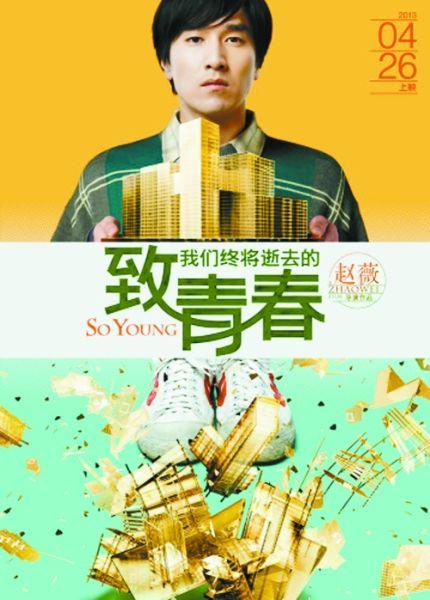 《致青春》发海报 赵又廷变纯少年