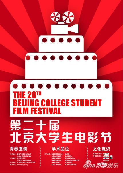 北京大学生电影节主海报