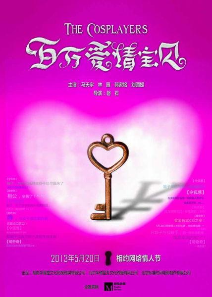 《百万爱情宝贝》概念海报