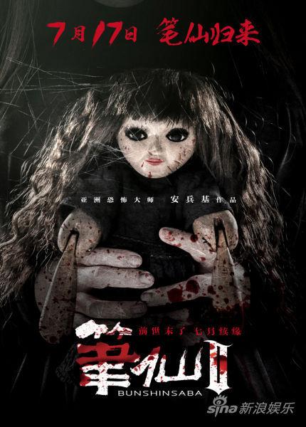 《笔仙2》/恐怖片/推荐指数:★★★★