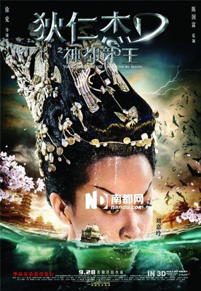 《神都龙王》刘嘉玲版海报。
