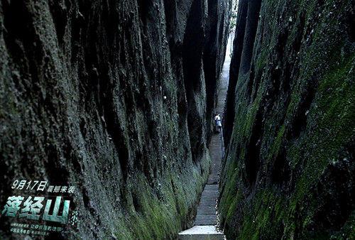 《落经山》现一线天 冯小宁揭秘特殊景观