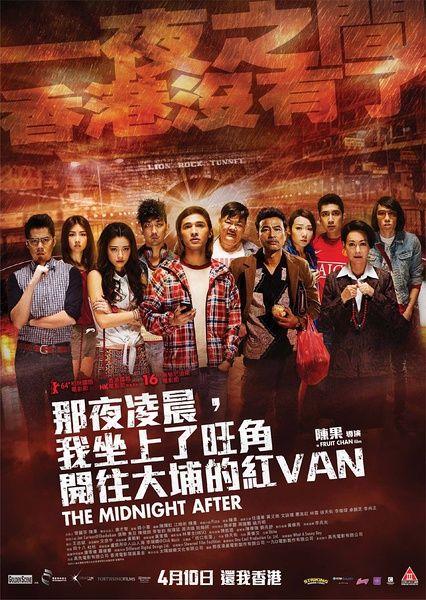 《那夜凌晨,我坐上了旺角开往大埔的红VAN》改编自香港的网络小说