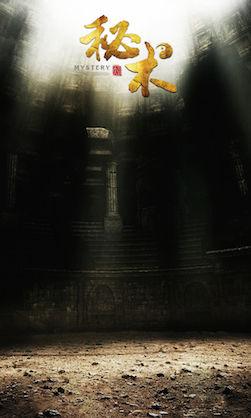 《秘术之盗墓江湖》海报