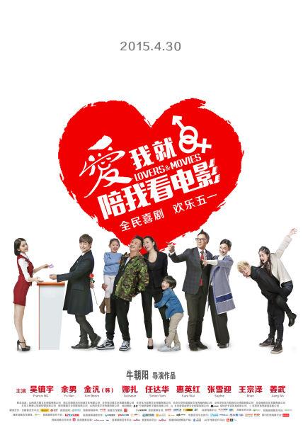 《爱我就陪我看电影》群星情人版海报