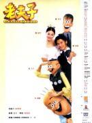《老夫子2001》