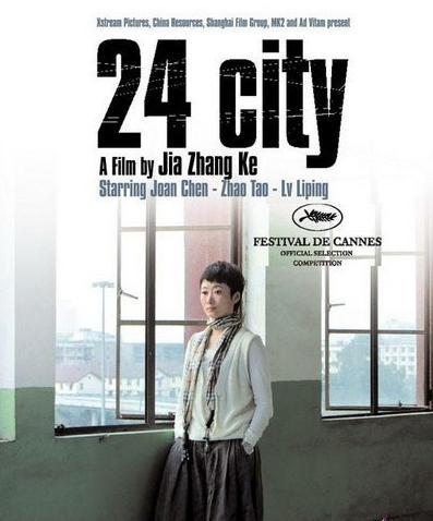 贾樟柯王家卫作品入围第46届纽约电影节(图)