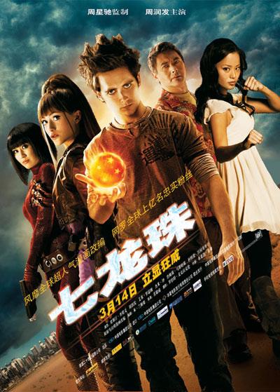 新浪影视点评团3月30日为《七龙珠》打分(图)