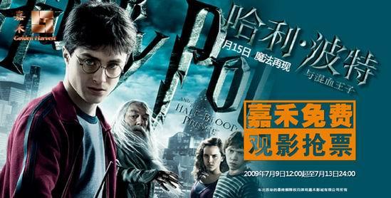 嘉禾深圳影城《哈利波特6》首映日抢票活动